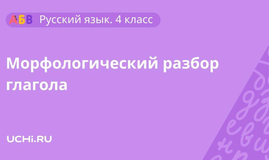 Русский язык 4 класс: морфологический разбор глагола