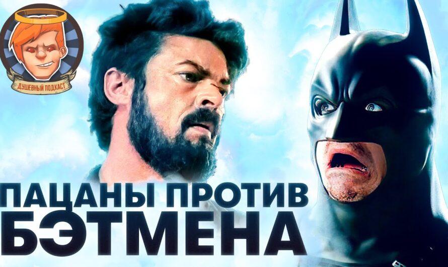 «Пацаны» мочат супергероев, «Мстители» шарятся по помойкам, Бэтмен умер / Душевный подкаст №36
