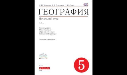 География (И.Баринова) 5к 22п Путешествия по материкам