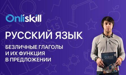 Русский язык 7 класс : Безличные глаголы и их функция в предложении