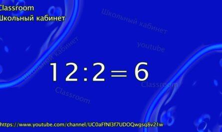 Математика 2 класс || Деление на 2 || 2 часть || Classroom Школьный кабинет
