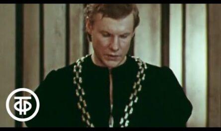 Ф.Шиллер. Заговор Фиеско в Генуе. Серия 2. Малый театр. Постановка Л.Хейфеца (1980)