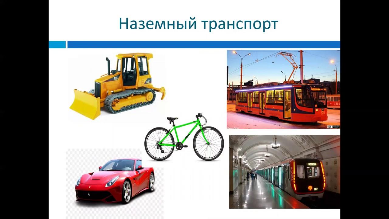 1 класс  Окружающий мир  Зачем нужны автомобили и поезда Зачем строят корабли и самолёты