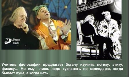 """Комедия Мольера  """"Мещанин во дворянстве"""", урок 2"""