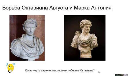 Установление в Риме империи - 5 класс