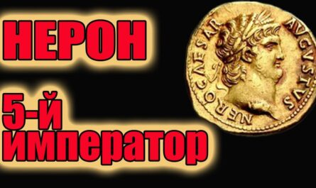 Нерон 5-й император Рима