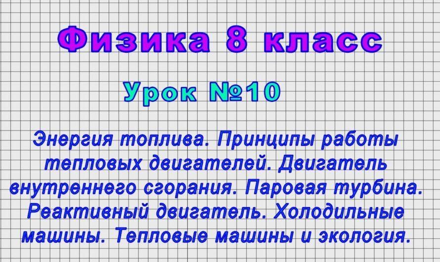 Физика 8 класс (Урок№10 – Энергия топлива. Принципы работы тепловых двигателей.)