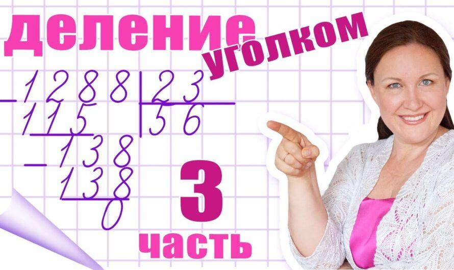 Деление столбиком на двузначное число. Простой способ деления на многозначное число.