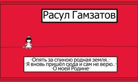 Литература | 7 класс | Расул Гамзатов