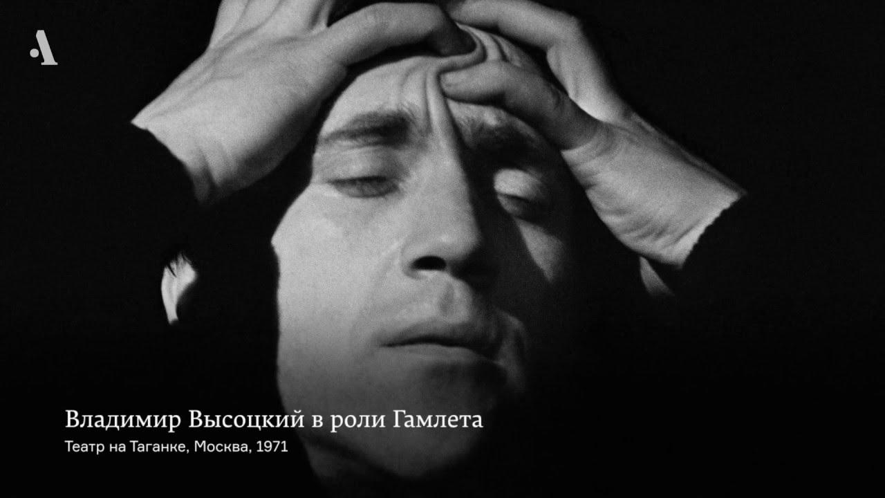 Русский Гамлет. Из курса «Весь Шекспир»