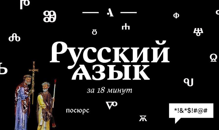 Русский язык за 18 минут