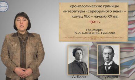 Литература 9 Художественные направления литературы «серебряного века»
