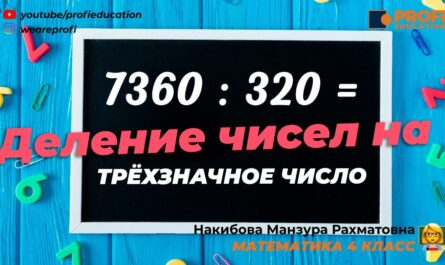 Деление на трехзначные числа