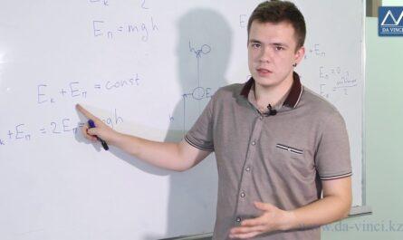 7 класс, 15 урок, Энергия. Закон сохранения энергии