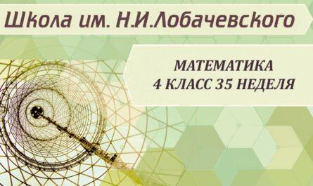 Математика 4 класс 35 неделя Запись уравнения, пользуясь записью деления с остатком