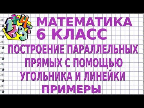 ПОСТРОЕНИЕ ПАРАЛЛЕЛЬНЫХ ПРЯМЫХ С ПОМОЩЬЮ УГОЛЬНИКА И ЛИНЕЙКИ. Примеры | МАТЕМАТИКА 6 класс