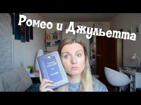 """""""Ромео и Джульетта"""" краткий пересказ!"""