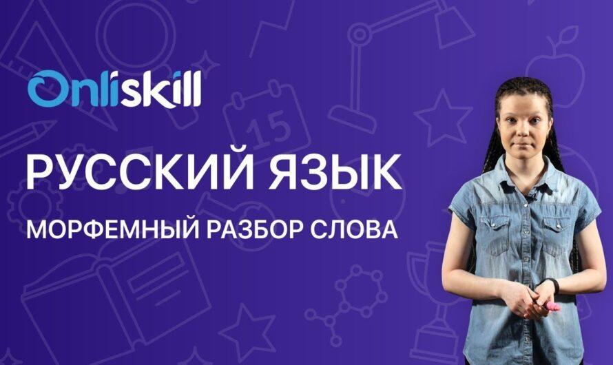 Русский язык 6 класс: Морфемный разбор слова. Окончание, основа, корень, приставка, суффикс