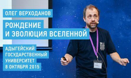 Рождение и эволюция Вселенной - Олег Верходанов