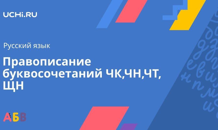 Русский язык 1 класс: правописание буквосочетаний ЧК,ЧН,ЧТ, ЩН