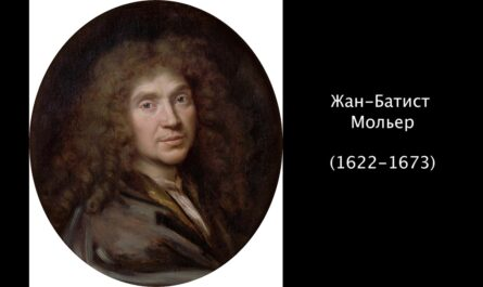 Жан-Батист Мольер. Литература 8 класс