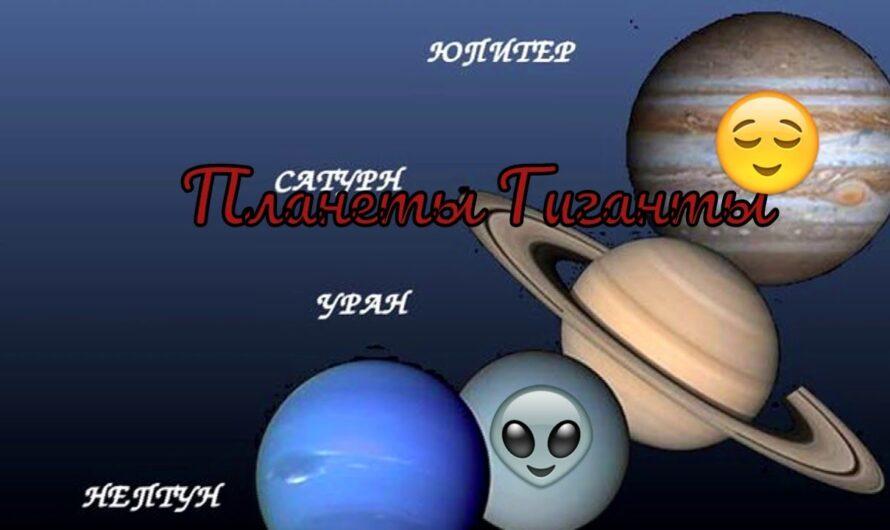[Солнечная система] – Планеты Гиганты.Астрономия Юпитер. Сатурн. Уран. Нептун