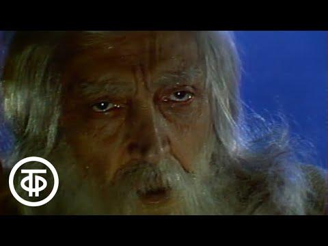 """Иоганн Вольфганг Гете. Сцены из трагедии """"Фауст"""". Серия 3. Итог (1986)"""