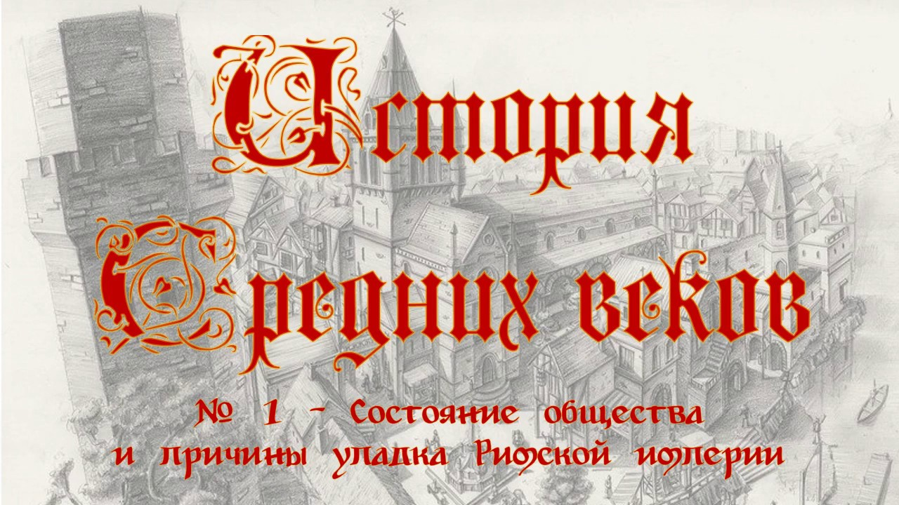 История средних веков №1: Падение Римской империи