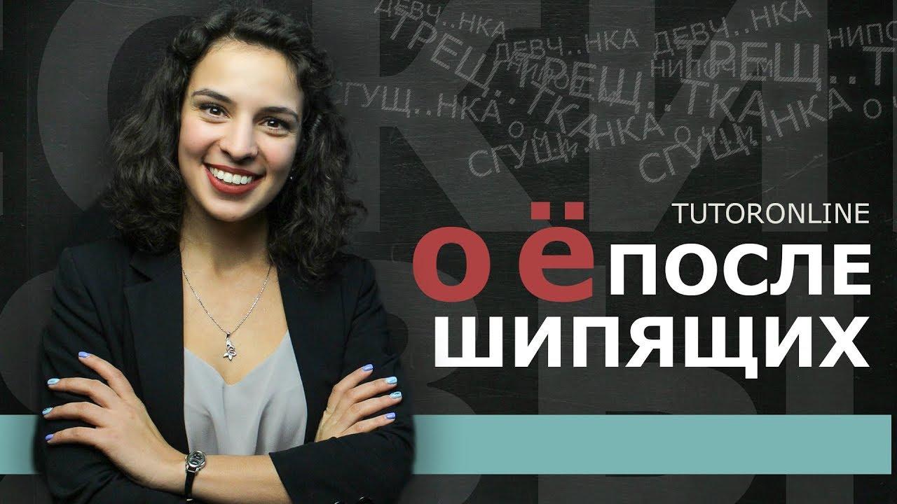 Русский язык  О, Ё после шипящих