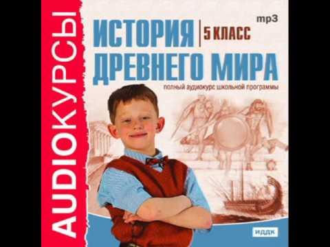 2000238 08 Аудиокнига. Учебник 5 класс. История. Китай
