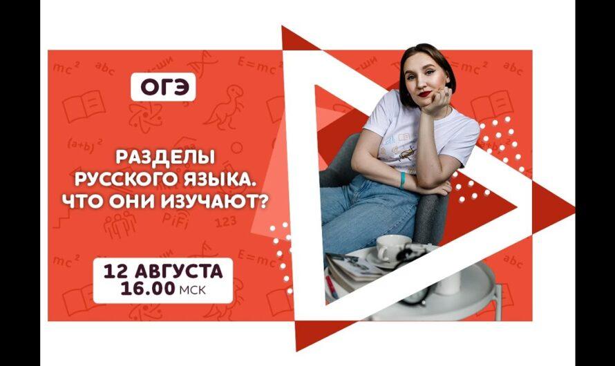 Разделы русского языка | Русский язык ОГЭ | Pi-Fi