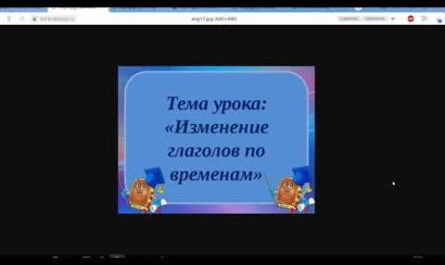 Русский язык 3 класс. 1 урок, изменение глаголов по временам.
