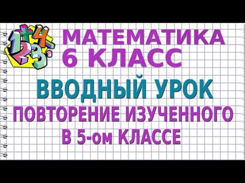 ВВОДНЫЙ УРОК. ПОВТОРЕНИЕ ИЗУЧЕННОГО В 5-ом КЛАССЕ. Видеоурок | МАТЕМАТИКА 6 класс