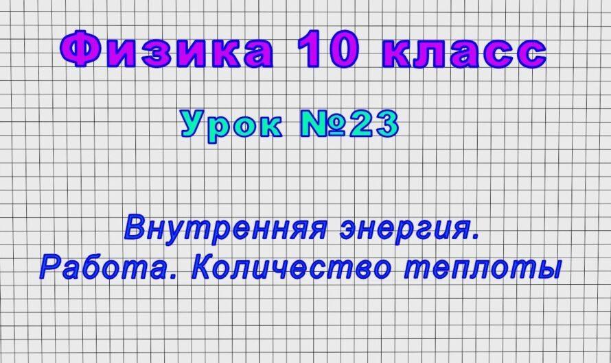 Физика 10 класс (Урок№23 – Внутренняя энергия. Работа. Количество теплоты.)