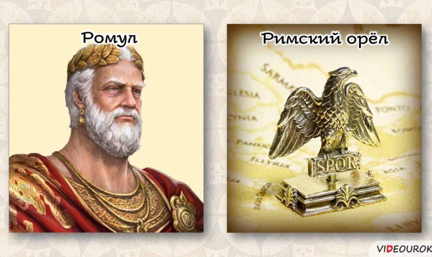 """Видеоурок по истории """"Древний Рим"""""""