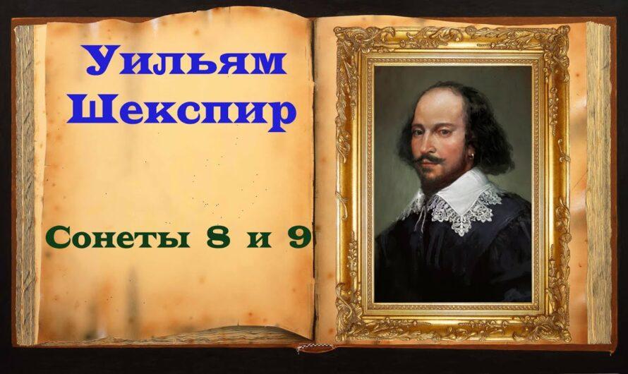 Уильям Шекспир. Грустные сонеты 8 и 9