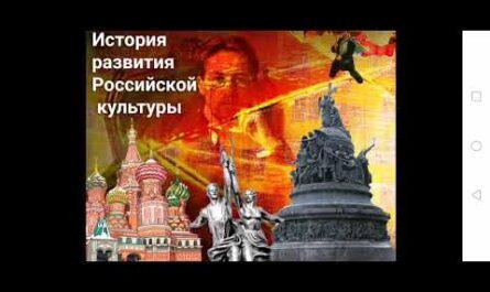 Серебряный век русской культуры