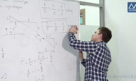8 класс, 30 урок, Формула тонкой линзы. Оптические приборы
