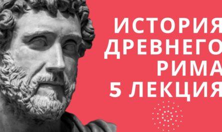 Лекции по истории // История древнего Рима // Лекция 5