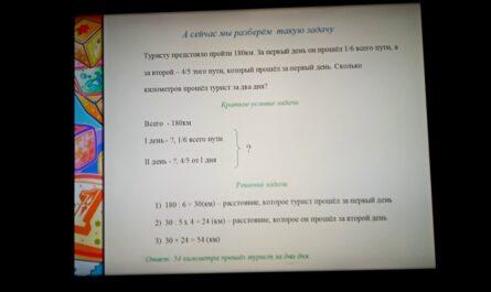 Математика 4 класс.  Решение задач разных видов.