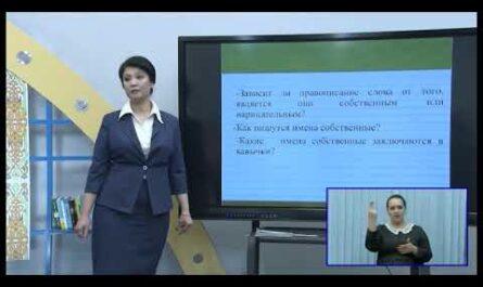 5 класс. Урок русского языка. 30.03.2020 г.