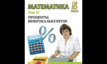 Математика 5 класс. ПРОЦЕНТЫ. МИКРОКАЛЬКУЛЯТОР.
