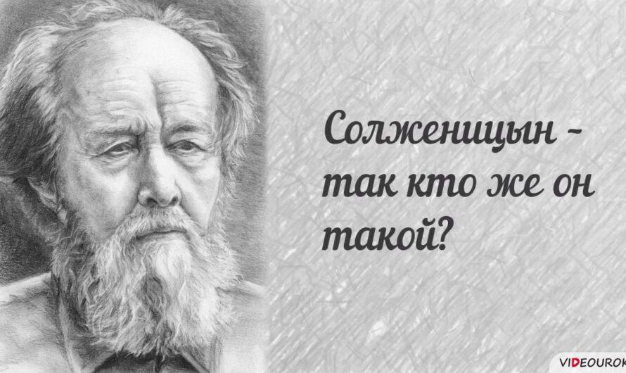 Солженицын – так кто же он такой