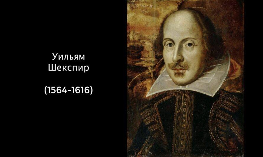 Уильям Шекспир. Литература 8 класс