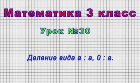 Математика 3 класс (Урок№30 - Деление вида а : а, 0 : а.)