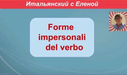 Безличные формы глагола в итальянском языке.