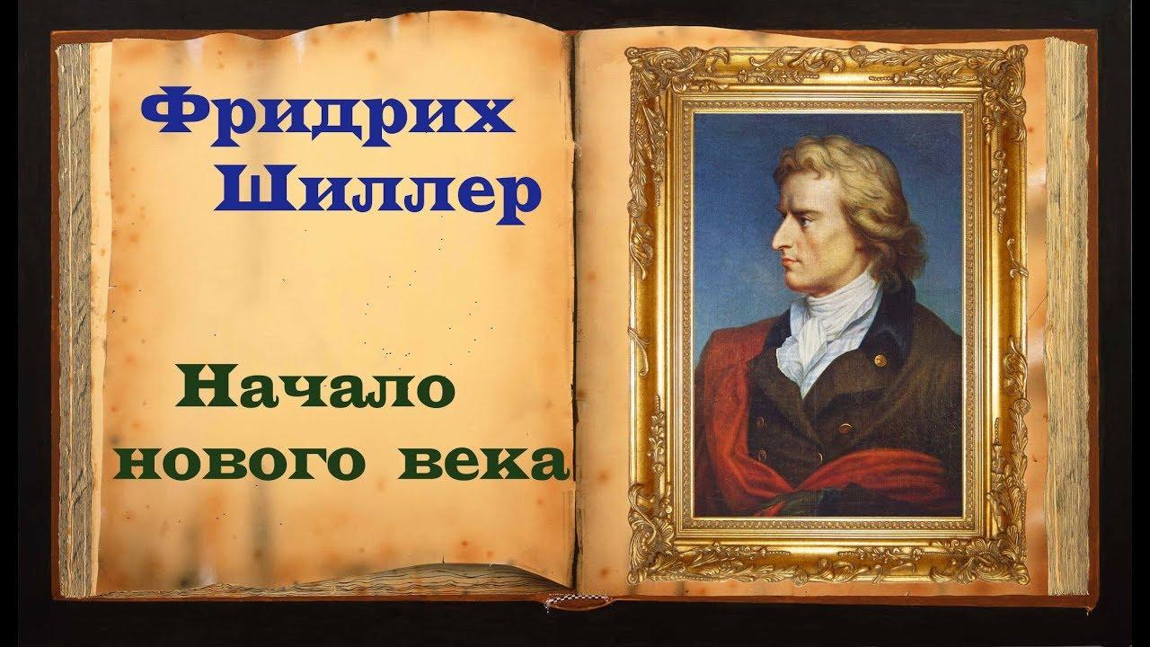 Фридрих Шиллер. Стих «Начало нового века»