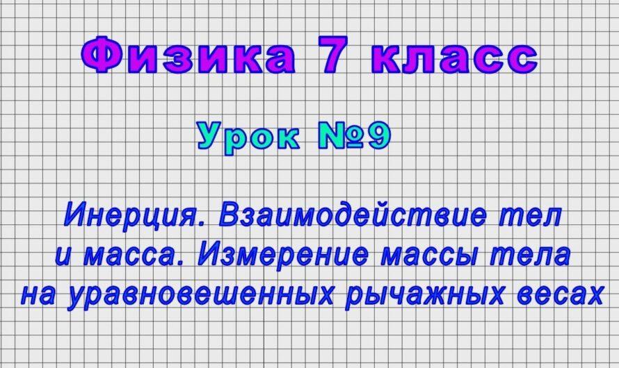 Физика 7 класс (Урок№9 – Инерция. Взаимодействие тел и масса. Измерение массы тела.)