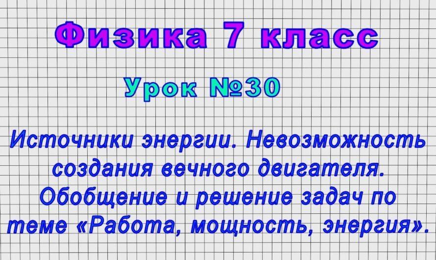 Физика 7 класс (Урок№30 – Источники энергии. Невозможность создания вечного двигателя. Реш. задач.)