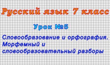 Русский язык 7 класс (Урок№5 - Морфемный и словообразовательный разборы.)